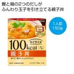 100kcalマイサイズシリーズ1食