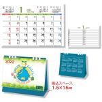 [名入れ無料]グリーンアースカレンダー