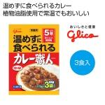 5年賞味期間常備用カレー職人3食パック(中辛)