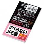 すべらないメモ帳(携帯サイズ)50枚