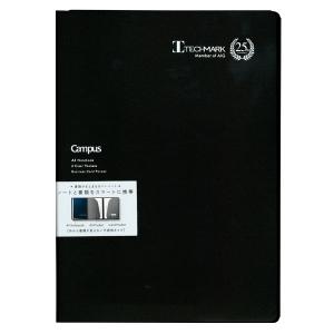 コクヨ キャンパス書類収容カバーノート A5ノート用