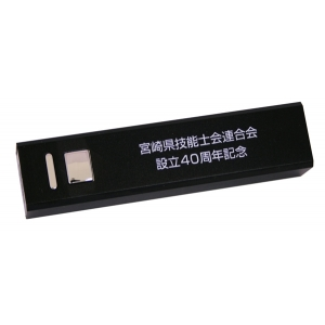 モバイルチャージャー2200